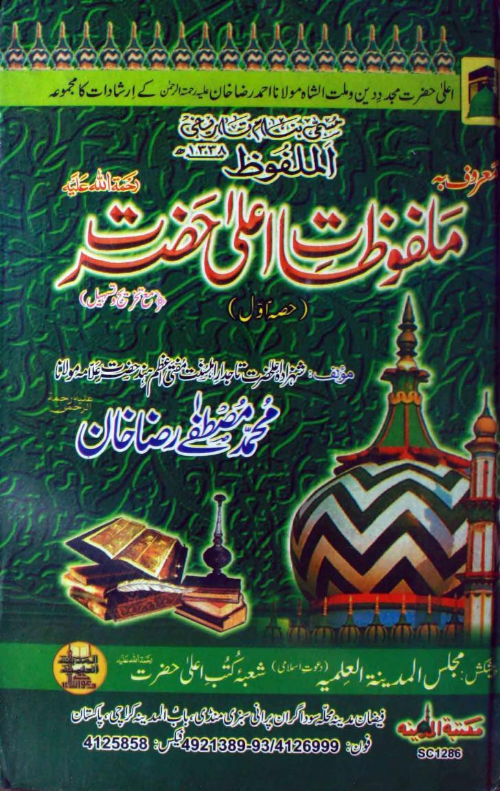 بریلوی کتب ۔ ملفوظات اعلٰحضرت 2 ۔  احمد رضا خان بریلوی