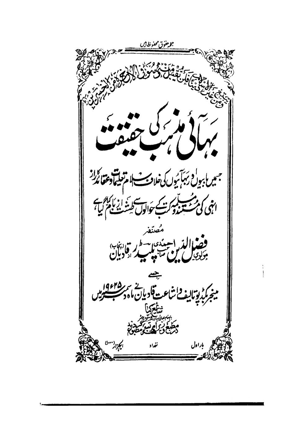 بہائی مذہب کی حقیقت ۔ فضل الدین صاحب احمدی