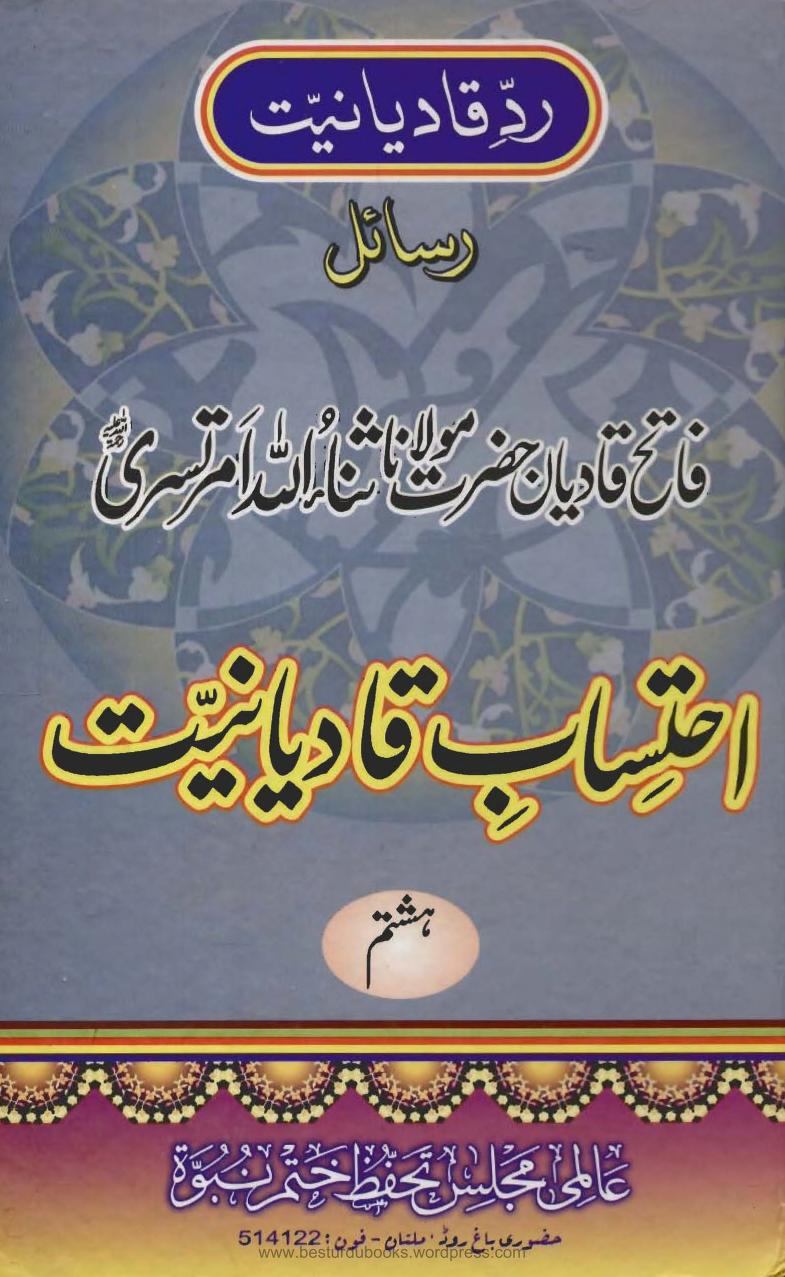 دیوبندی کتب ۔ احتساب قادیانیت ۔ جلد 8 ۔ مولوی ثناء اللہ امرتسری