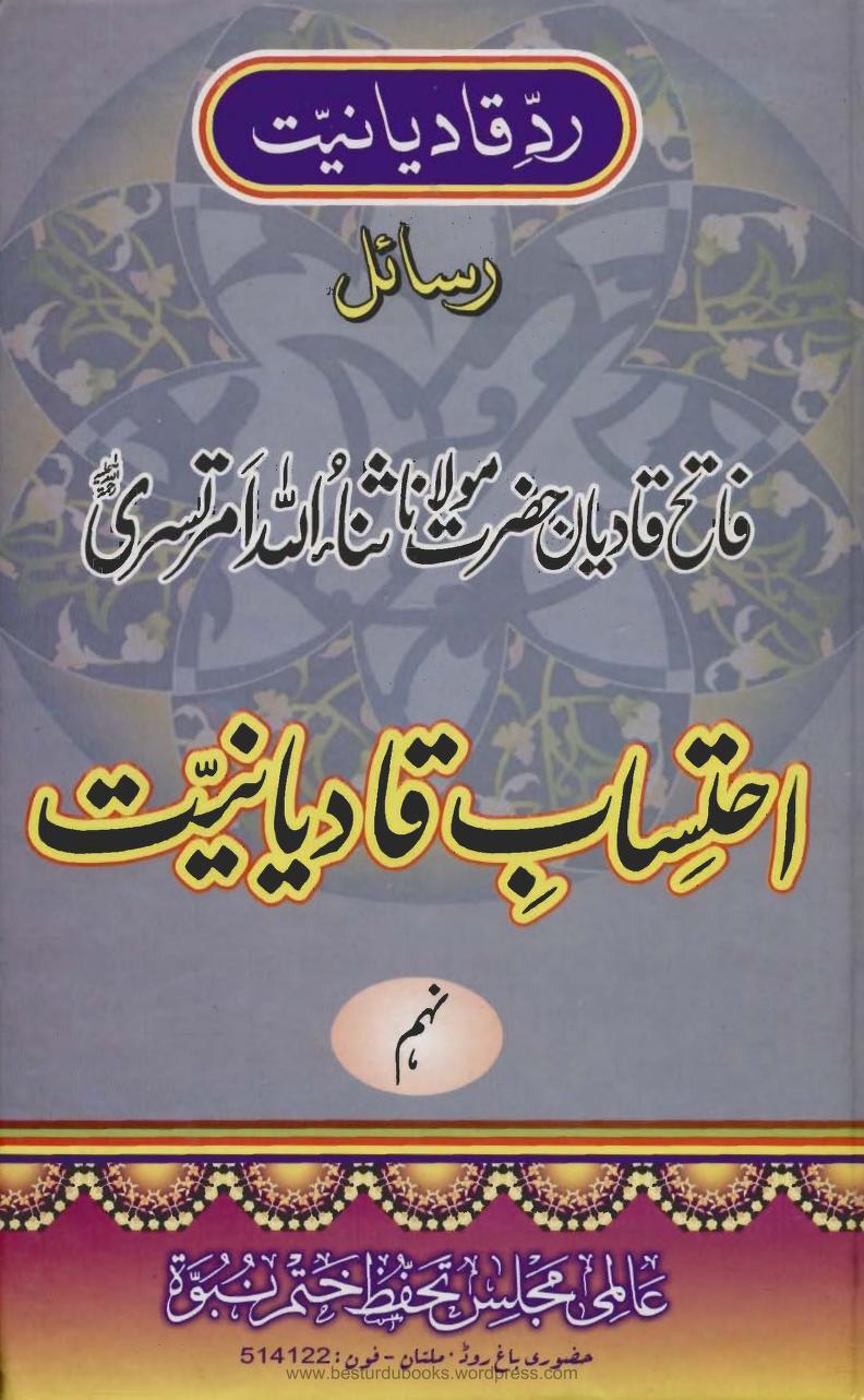 حاصل مطالعہ ۔ دیوبندی کتب ۔ احتساب قادیانیت ۔ جلد 8 ۔ مولوی ثناء اللہ امرتسری