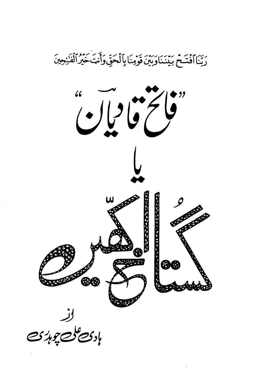 کتب ۔ علم مناظرہ کتب ۔ مجیدیہ شرح اردو مناظرہ رشیدیہ