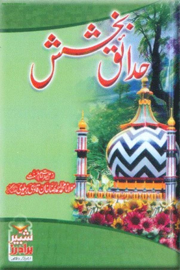 حاصل مطالعہ ۔ بریلوی کتب ۔ حدائق بخشش ۔  احمد رضا خان بریلوی