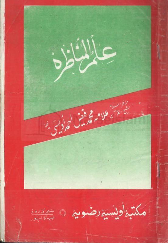 علم مناظرہ کتب ۔ علم المناظرہ ۔ محمد فیض احمد اویسی بریلوی