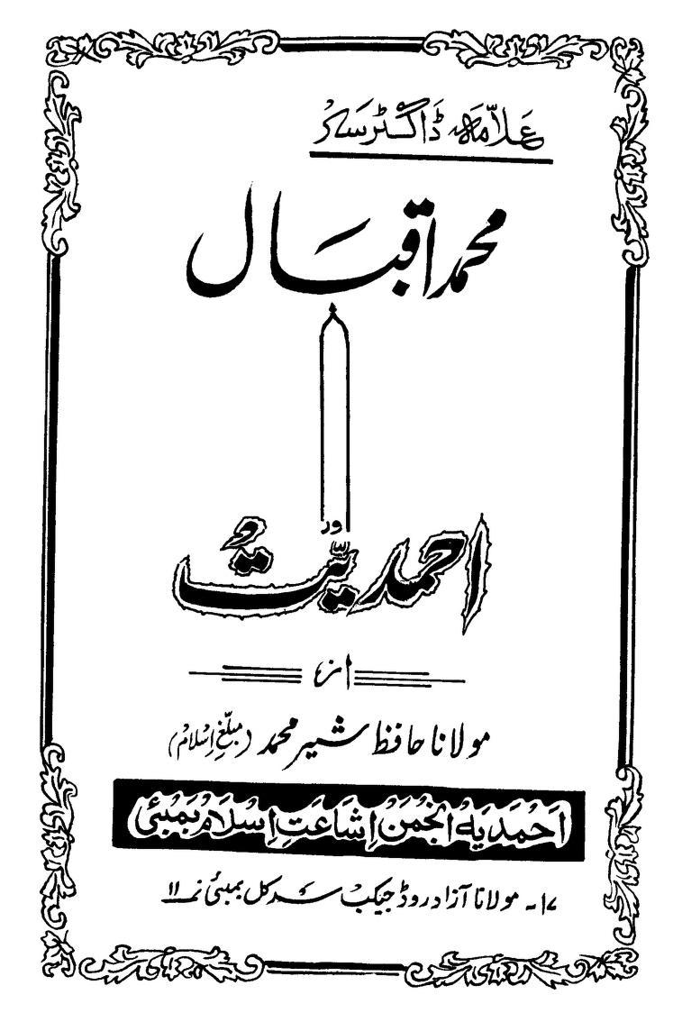 اقبال اور احمدیت ۔ حافظ شیر محمد ۔ لاہوری احمدی