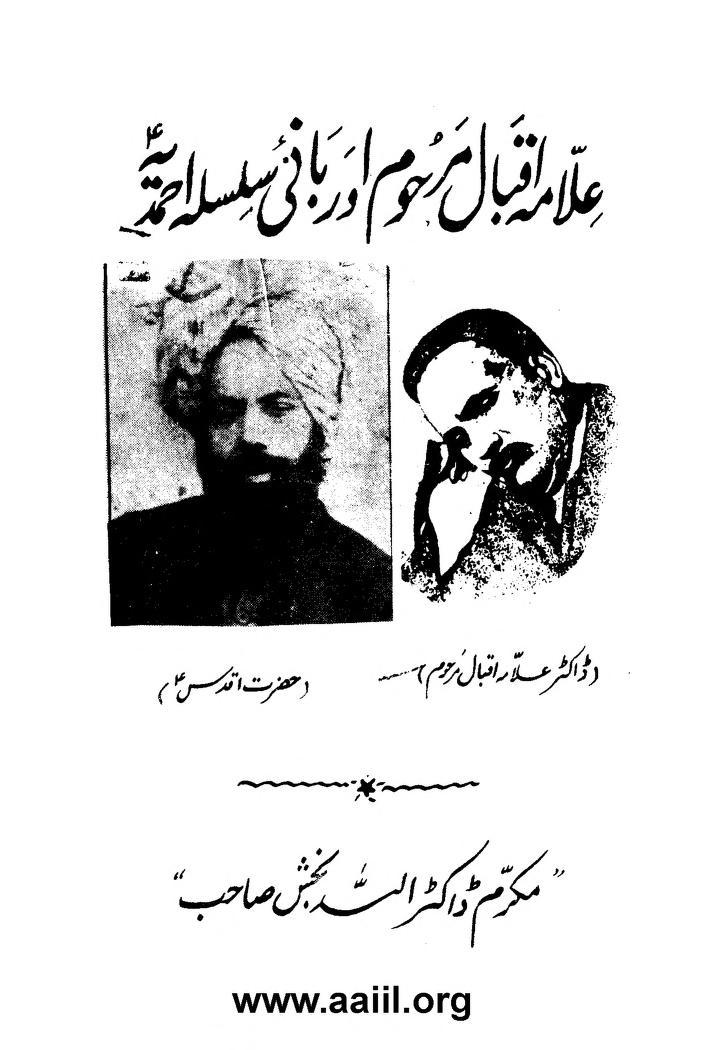 اقبال اور مسیح موعود علیہ السلام ۔ ڈاکٹر اللہ بخش ۔ لاہوری احمدی