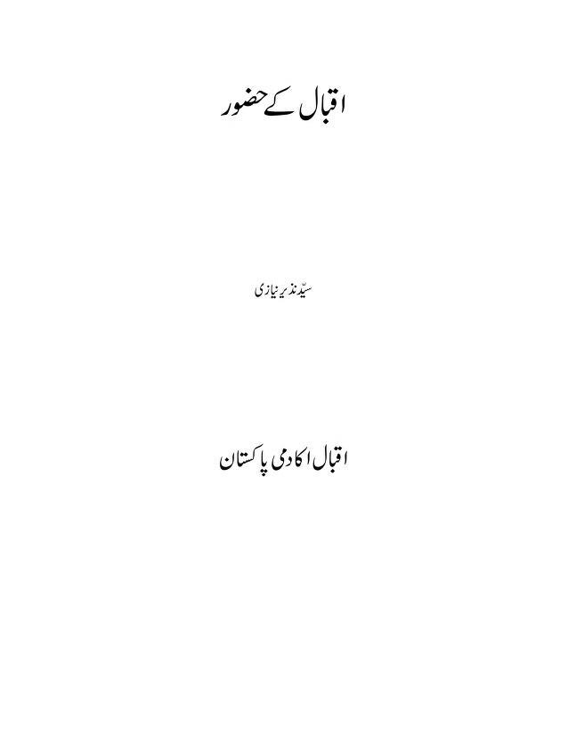 اقبال کے حضور ۔ سید نزیر نیازی ۔ احمدی اور دیوبندی ایک ہی ہیں ۔ اقبال  ۔ پی ڈی ایف