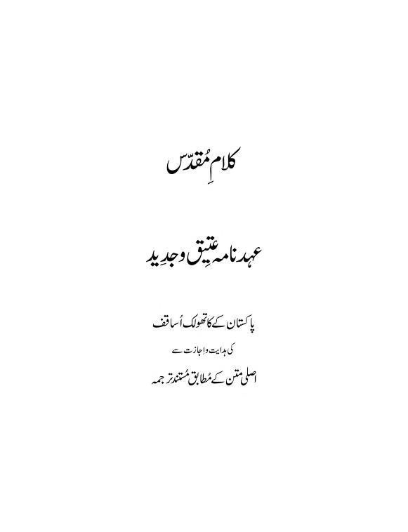 عیسائی کتب ۔ کلام مقدس ۔ رومن کیتھولک اردو بائبل 2011 ۔ Kalame Muqaddas . Catholic Urdu Bible 2011