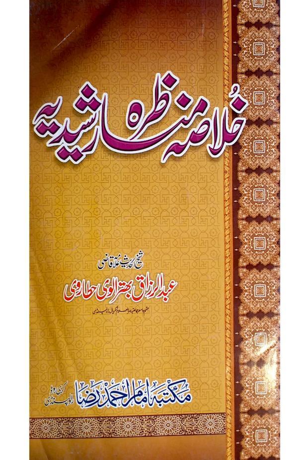 کتب ۔ مناظرہ کتب ۔ خلاصہ مناظرہ رشیدیہ ۔ عبد الرزاق بھترالوی
