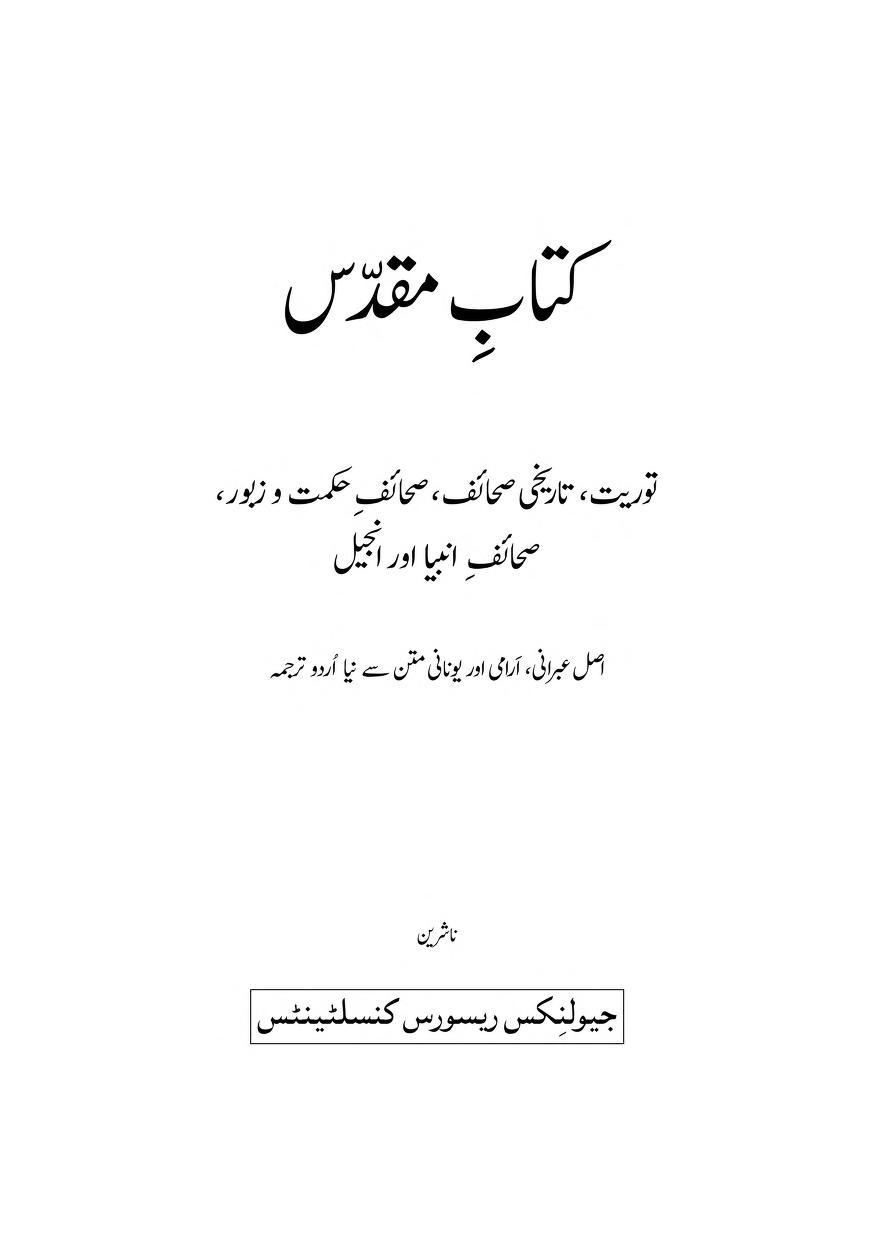 عیسائی کتب ۔ بائبل مقدس ۔ اردو بائبل 2015 ۔ Kitabe Muqaddas . Urdu Bible 2015