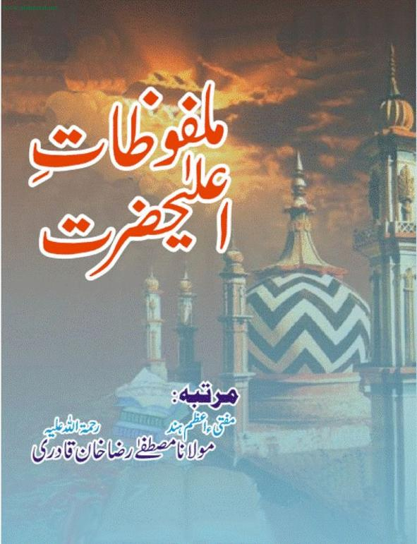 بریلوی کتب ۔ ملفوظات اعلٰحضرت 3 ۔  احمد رضا خان بریلوی