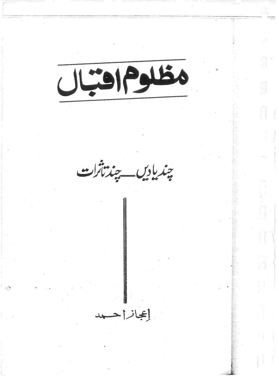 کتب ۔ احمدی کتب ۔ مظلوم اقبال ۔ سوانح عمری ڈاکٹر محمد اقبال ۔ شیخ اعجاز احمد