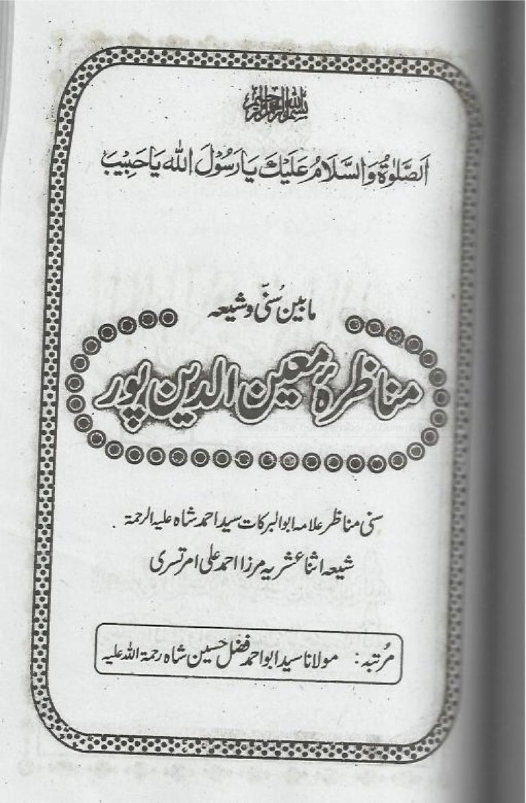 بریلوی دیوبندی وہابی شیعہ مناظرے ۔ مناظرہ معین الدین پور ۔ سنی بریلوی و شیعہ ۔