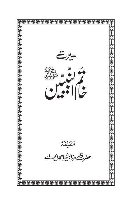 احمدی کتب ۔ سیرت خاتم النبیین ﷺ ۔ حضرت مرزا بشیر احمد ایم اے رضی اللہ عنہ