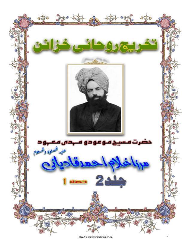 تخریج روحانی خزائن جلد 2 مکمل بمع سکین