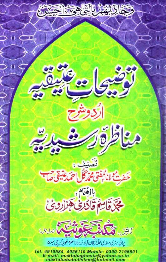 کتب ۔ علم مناظرہ کتب ۔ توضیحات عطیقیہ شرح مناظرہ رشیدیہ اردو