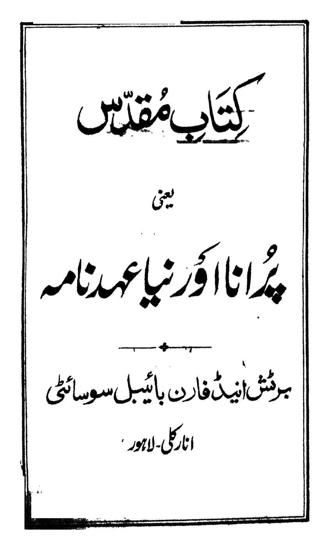 عیسائی کتب ۔ کتاب مقدس ۔ اردو بائبل ۔ 1943 ۔ Kitabe Muqaddas – Urdu Bible – 1943