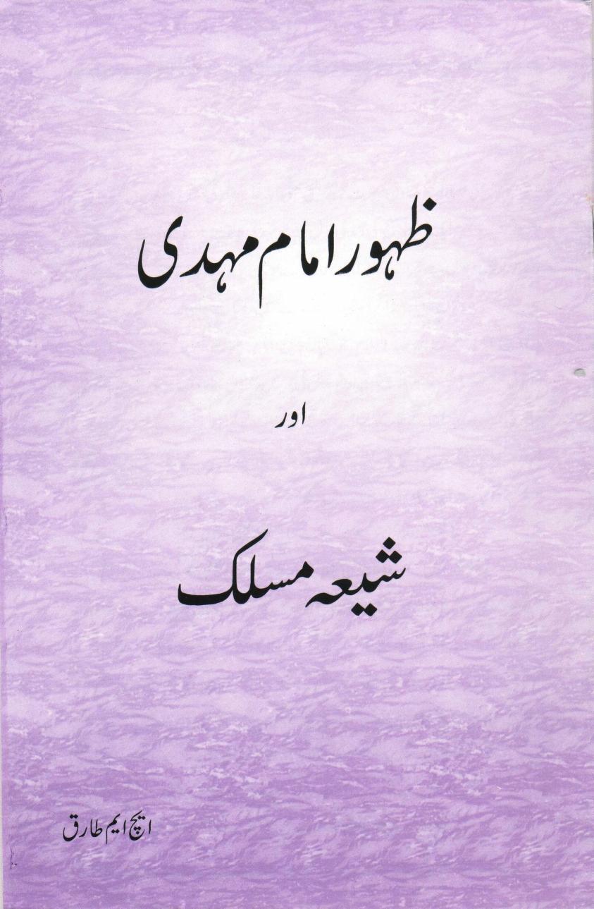 ظہور امام مہدی اور شیعہ مسلک ۔ ایچ ایم طارق